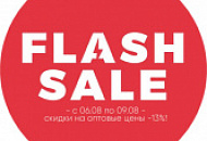 FLASH SALE -13% на опт